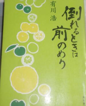 Arikawa_hiro
