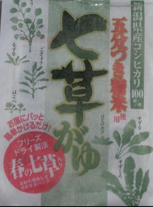Nanakusakayu